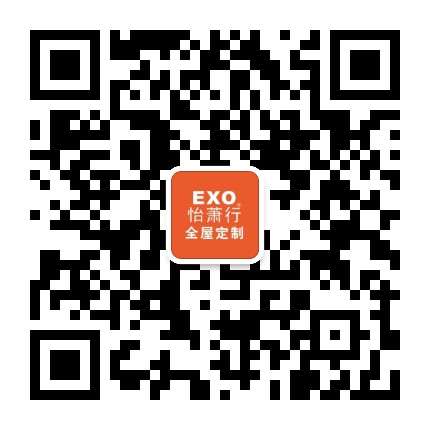 EXO怡萧行全屋定制