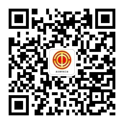连云港市总工会