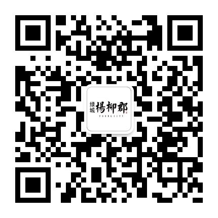 柳州绿城杨柳郡