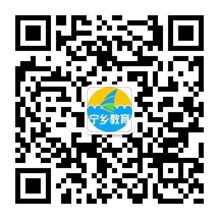 宁乡市教育局