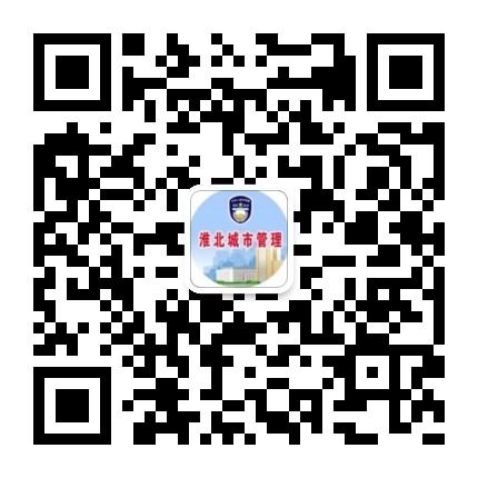 淮北城市管理