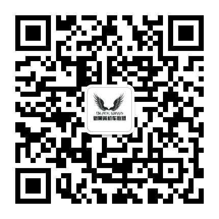 柳州黑翼机车俱乐部
