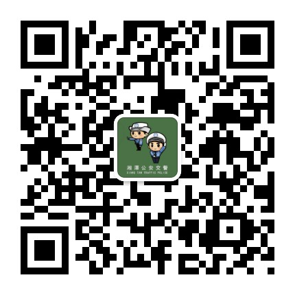 湘潭交警支队
