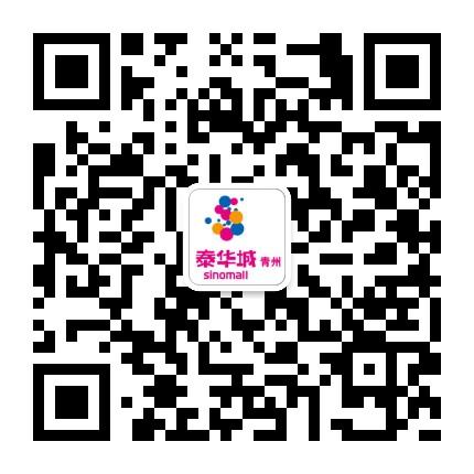 青州泰华城购物中心
