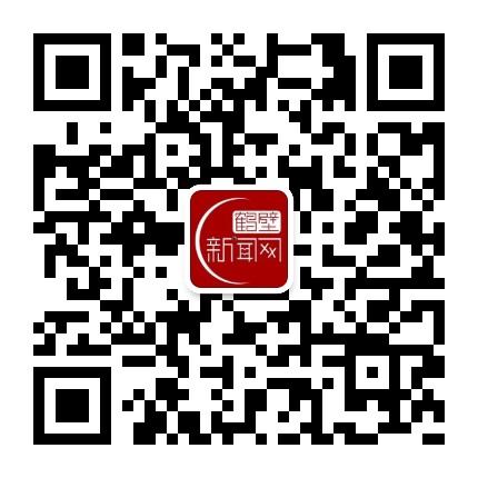 鹤壁新闻网