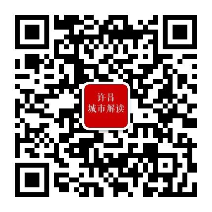 许昌城市解读