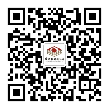 广西桂林图书馆