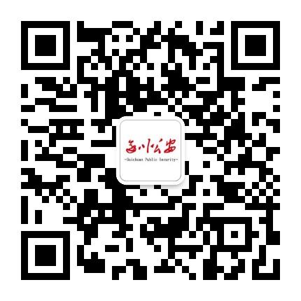 遂川县公安