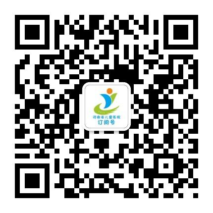 河南省儿童医院订阅号