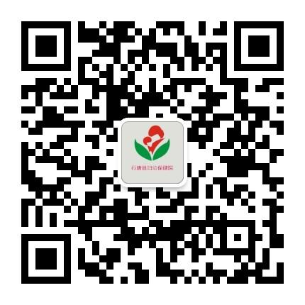 行唐县妇幼保健院
