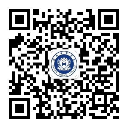 河南警察学院学警时光