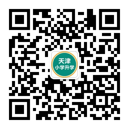 天津小升初考试