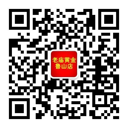 鲁山县老庙黄金