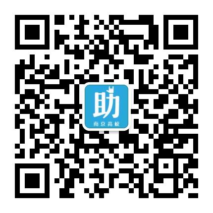 南京高校助手