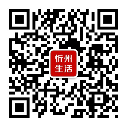 忻州生活港
