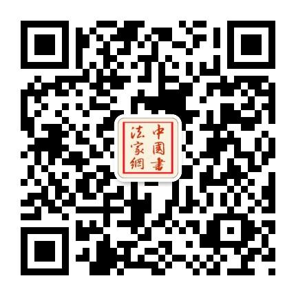 中国书法家网