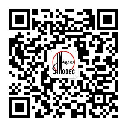 中国石化晋中石油分公司
