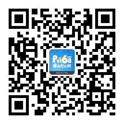 番禺社区网