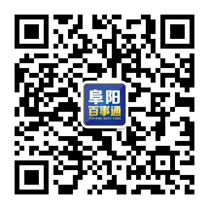 阜阳佰事通便民服务