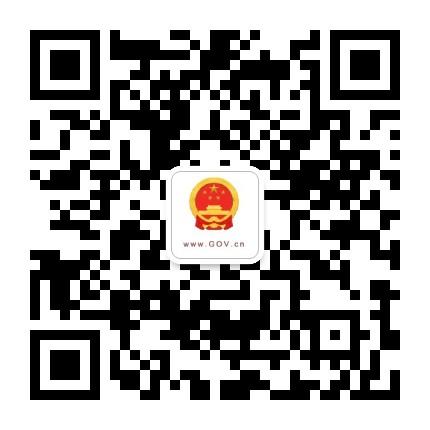 中国政府网微信公众号二维码