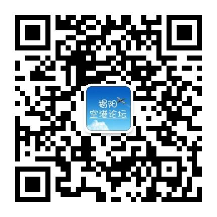 揭阳空港论坛