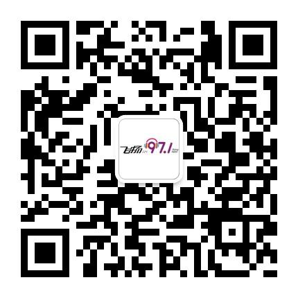深圳电台飞扬971的微信二维码