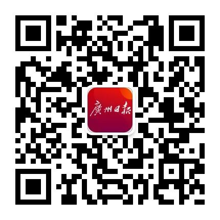 广州日报微信公众号二维码