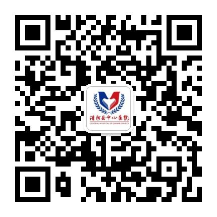 清河县中心医院