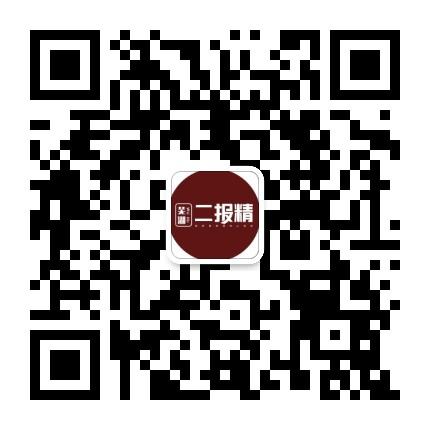 芜湖二报精