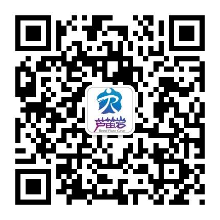 桂林芦笛景区