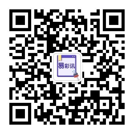 微信公众号 易彩讯 gh_dee3c1f2bb7d