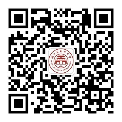 湖北省荆州中学