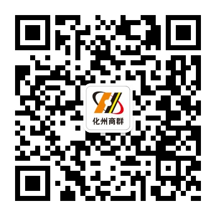 化州商界交流群