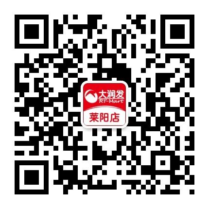 莱阳大润发信息广场