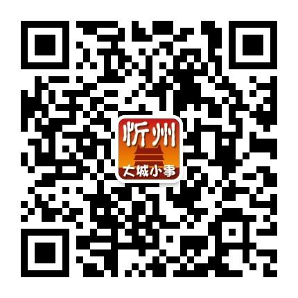 忻州大城小事