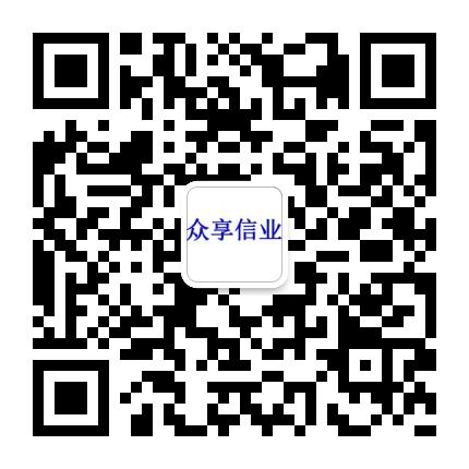 众享信业-微信二维码