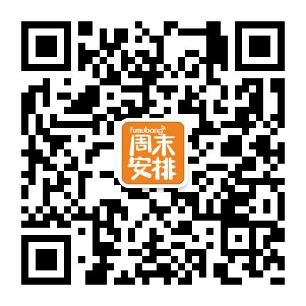 父母邦北京周末安排