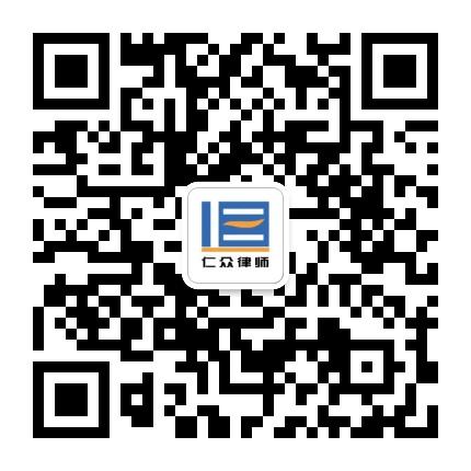 内蒙古仁众律师事务所