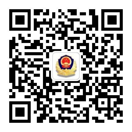 湘潭县公安