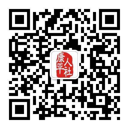 康平县人力资源和社会保障局