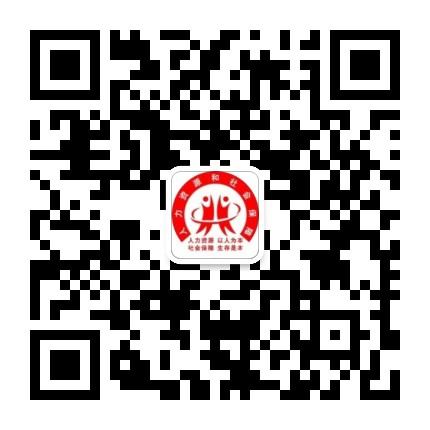 博乐市就业和社会保障公众服务平台