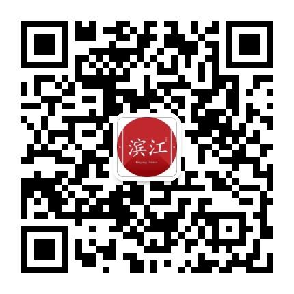 滨江生活圈
