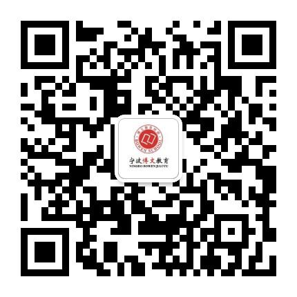 宁波博文教育