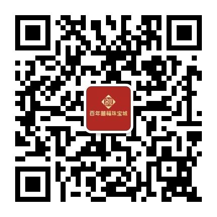 百年囍福珠宝城