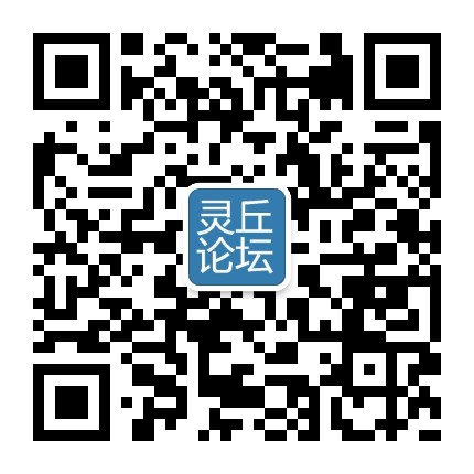 微信公众号 灵丘论坛 lqlt1100