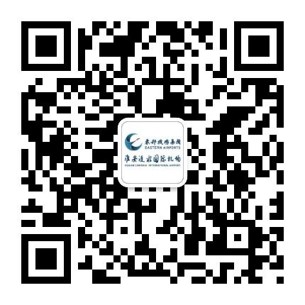淮安民用机场有限责任公司