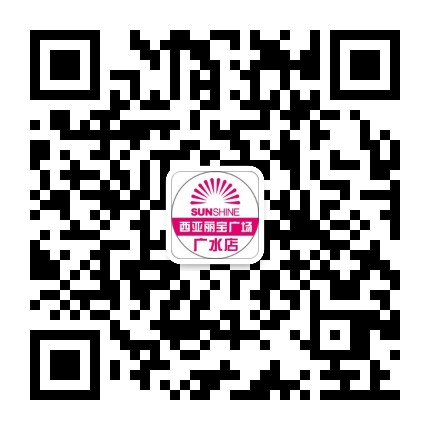 西亚丽宝广场广水店