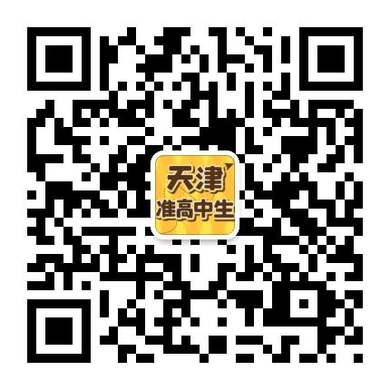 天津中考研究中心