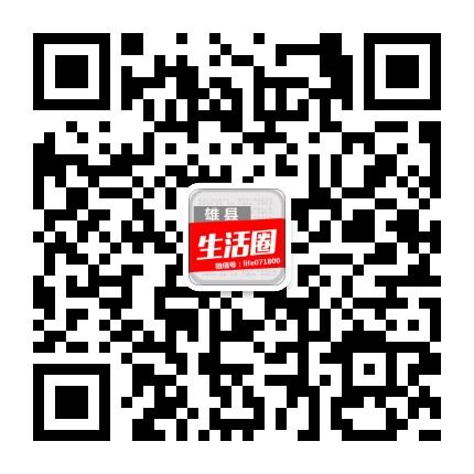 雄县生活圈