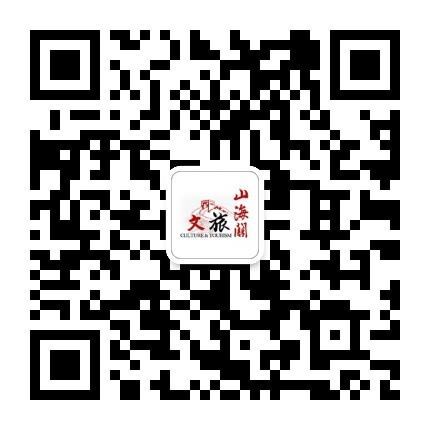 山海关区旅游发展委员会